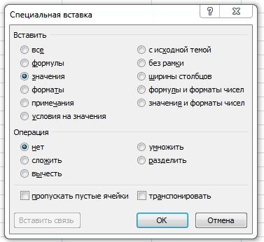 Формулы Excel