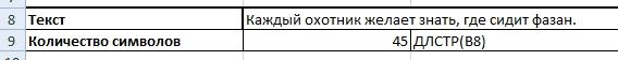 Количество символов в Excel - ДЛСТР