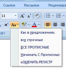 Заглавные и строчные буквы в Excel