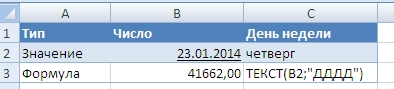 День недели в Excel