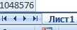 Листы Excel