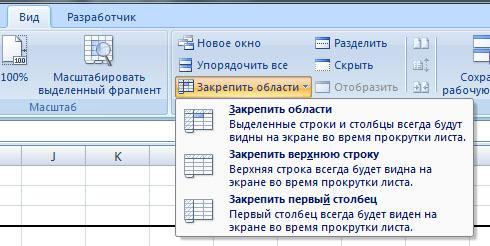 Как закрепить область в Excel