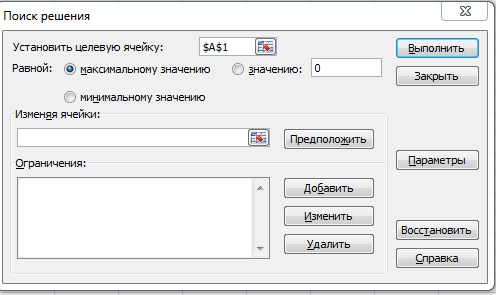 Поиск решения в Excel