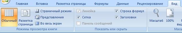 Представления в Excel
