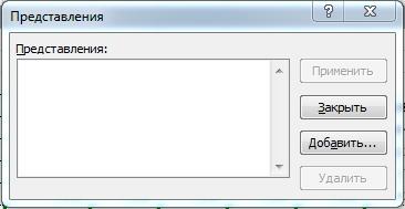 Представлния в Excel