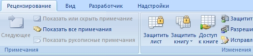 Защита листа в Excel