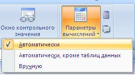 Ускорение работы в Excel
