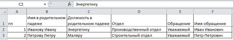 Слияние WOrd-Excel