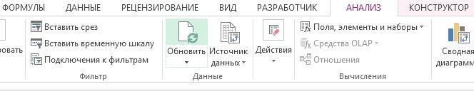 Срезы в Excel